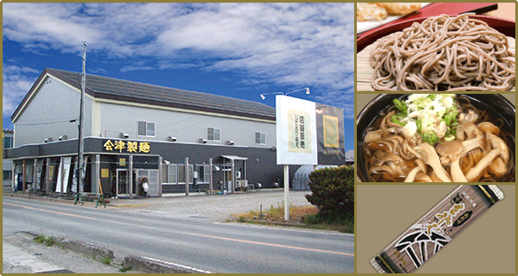 会津製麺について