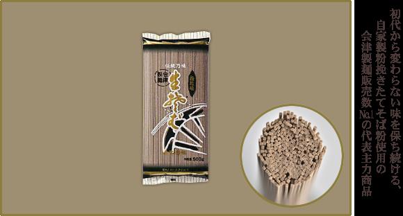 初代から変わらない味を保ち続ける会津製麺販売数No.1の代表主力商品